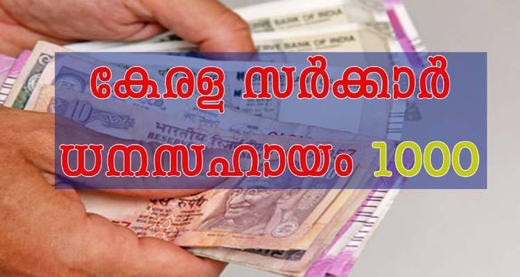 സംസ്ഥാന സർക്കാർ  ധനസഹായം  1000  രൂപ
