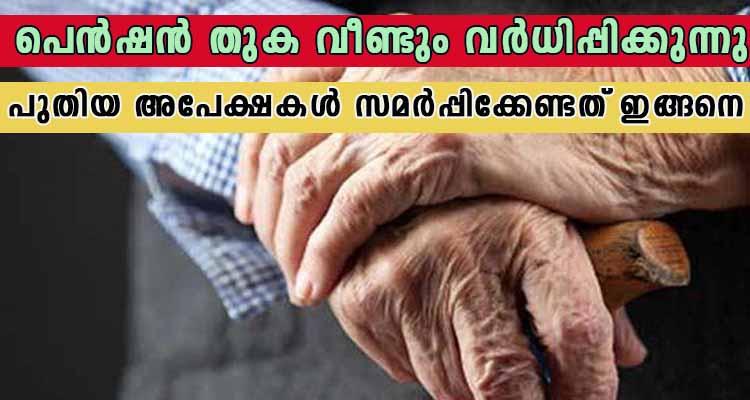 ഇനി സാമൂഹിക പെൻഷൻ തുക 1500 രൂപ