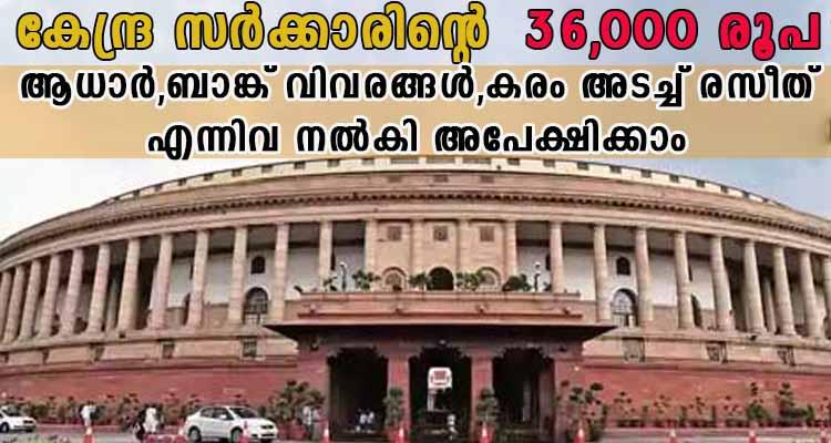 കേന്ദ്ര സർക്കാരിന്റെ  36,000